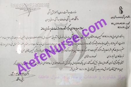 مرکز رسمی و دارای مجوز وزارت بهداشت خدمات پرستاری در منزل