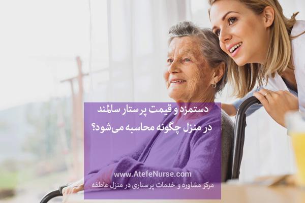 هزینه و قیمت پرستار سالمند در منزل