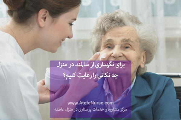 نکات مهم نگهداری از سالمند