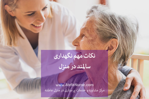tips about elderly care at home