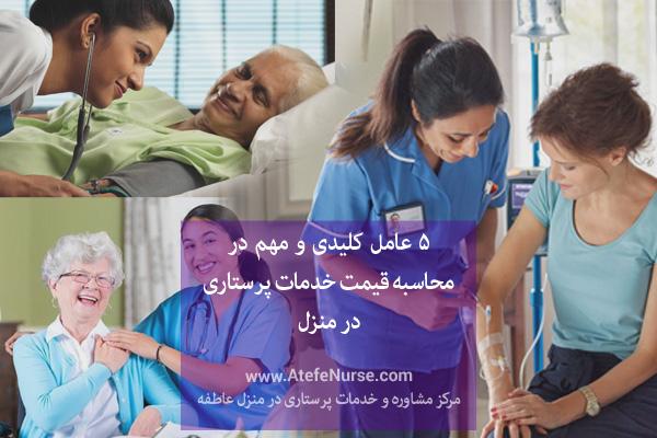 قیمت خدمات پرستاری در منزل