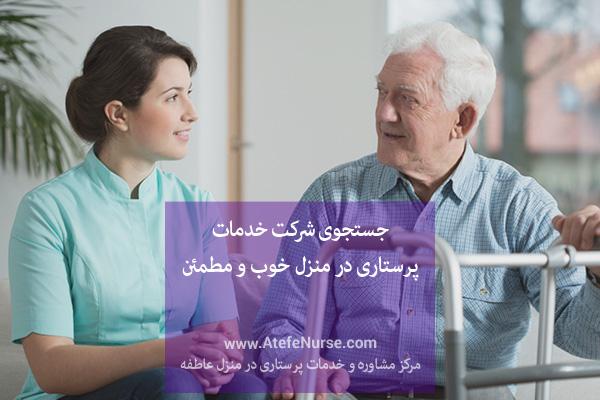 شرکت خدمات پرستاری خوب در تهران