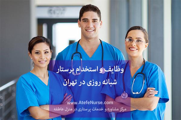 وظایف و استخدام پرستار شبانه روزی در تهران
