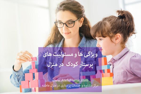 ویژگی ها و مسئولیت های پرستار کودک در منزل