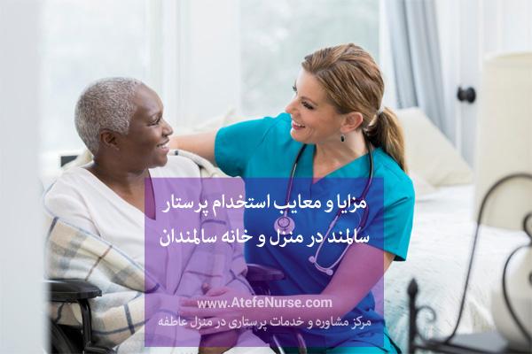 مزایا و معایب استخدام پرستار سالمند در منزل و خانه سالمندان