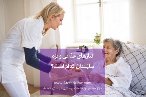 نیازهای غذایی ویژه سالمندان کدام است؟