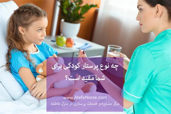 چه نوع پرستار کودکی برای شما مفید است؟