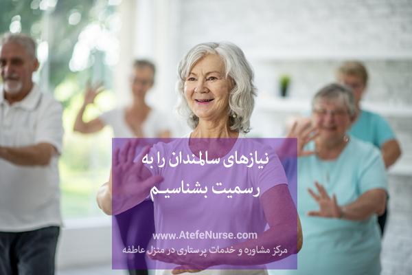نیازهای سالمندان را به رسمیت بشناسیم