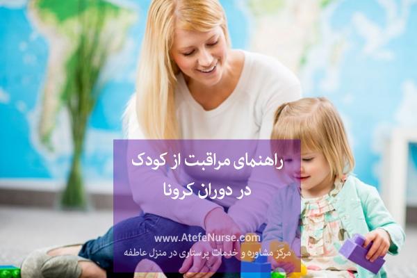 راهنمای مراقبت از کودک در دوران کرونا
