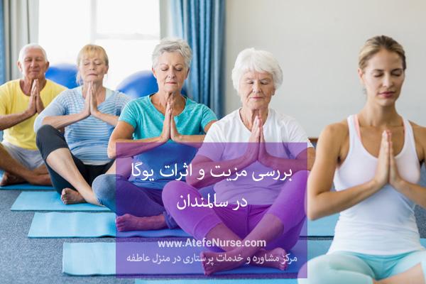 بررسی مزیت و اثرات یوگا در سالمندان