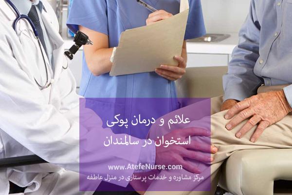 علائم و درمان پوکی استخوان در سالمندان