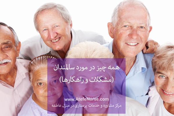 همه چیز در مورد سالمندان (مشکلات و راهکارها)