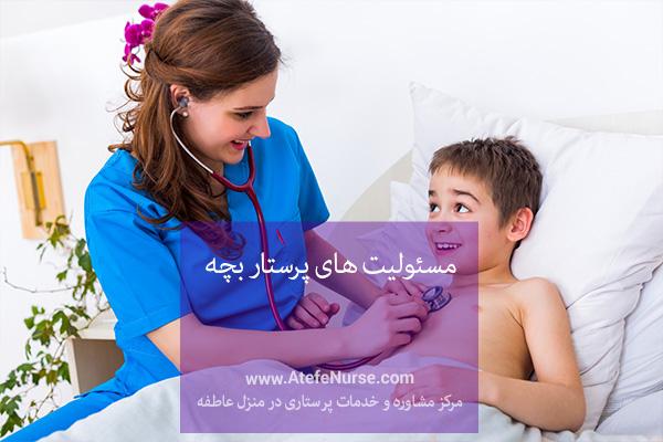 مسئولیت های پرستار بچه