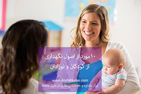 ۱۰مورد از اصول نگهداری از کودکان و نوزادان