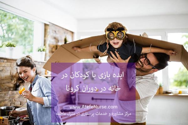 10 ایده بازی با کودکان در خانه در دوران کرونا