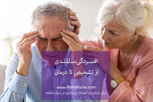 افسردگی سالمندی ، از تشخیص تا درمان