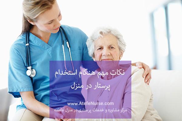 نکات مهم هنگام استخدام پرستار در منزل