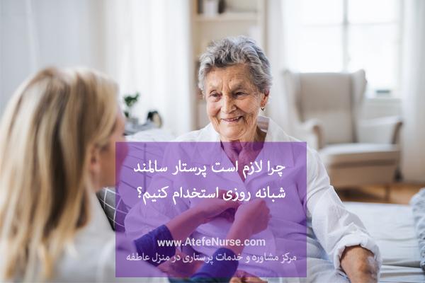 استخدام پرستار سالمند شبانه روزی