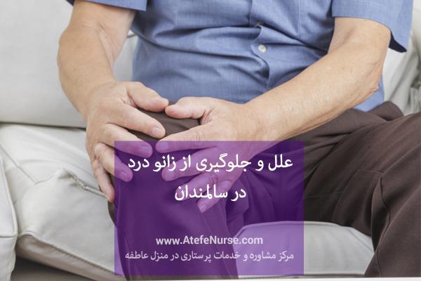 علل و جلوگیری از زانو درد در سالمندان