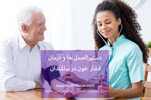 دستورالعمل ها و درمان فشار خون در سالمندان