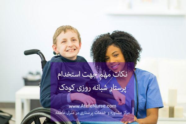 نکات مهم جهت استخدام پرستار شبانه روزی کودک